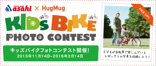 【asahi × HugMug】KIDS BIKE PHOTO CONTEST
