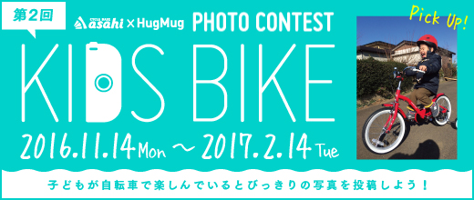 【asahi × HugMug】第2回 KIDS BIKE PHOTO CONTEST