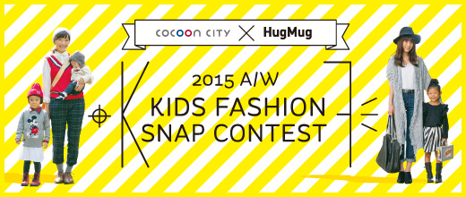 2015 A/W KIDS FASHION SNAP CONTEST