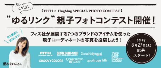FITH ×HugMug SPECIAL PHOTO CONTEST mama & kids