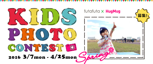 futafuta×HugMug KIDS PHOTO CONTEST Spring