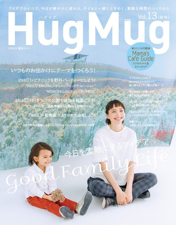 HugMug Vol.13