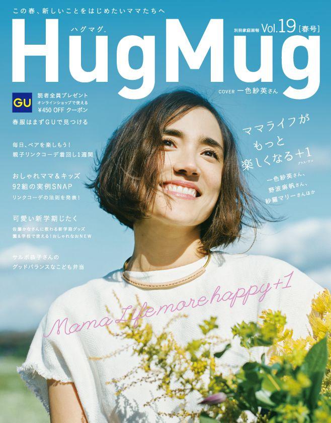 HugMug Vol.19