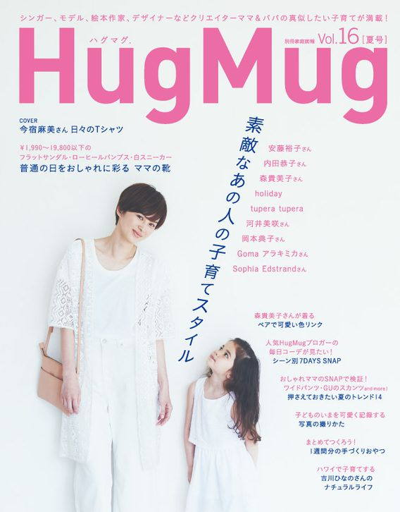 HugMug Vol.16