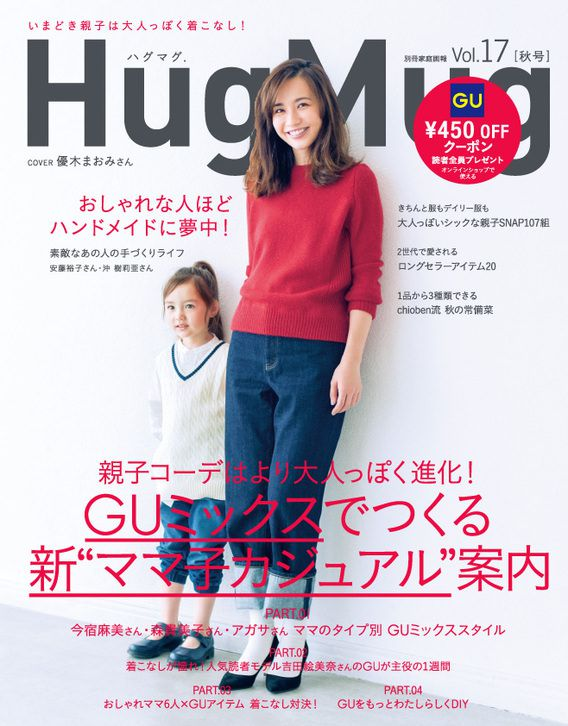 HugMug Vol.17