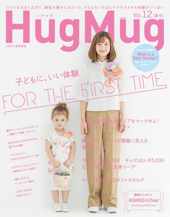 HugMug Vol.12