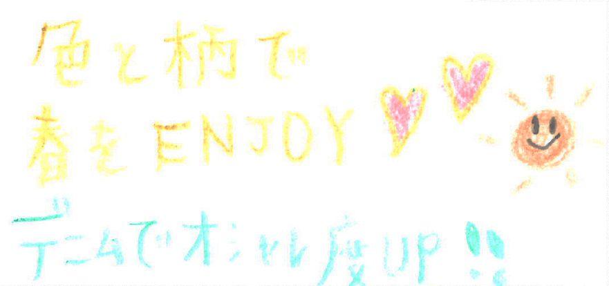 色と柄で春をENJOY♡ デニムでオシャレ度UP!!