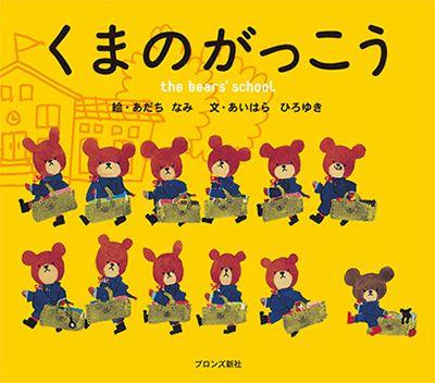 第1作『くまのがっこう』表紙 (2002 年、ブロンズ新社刊)