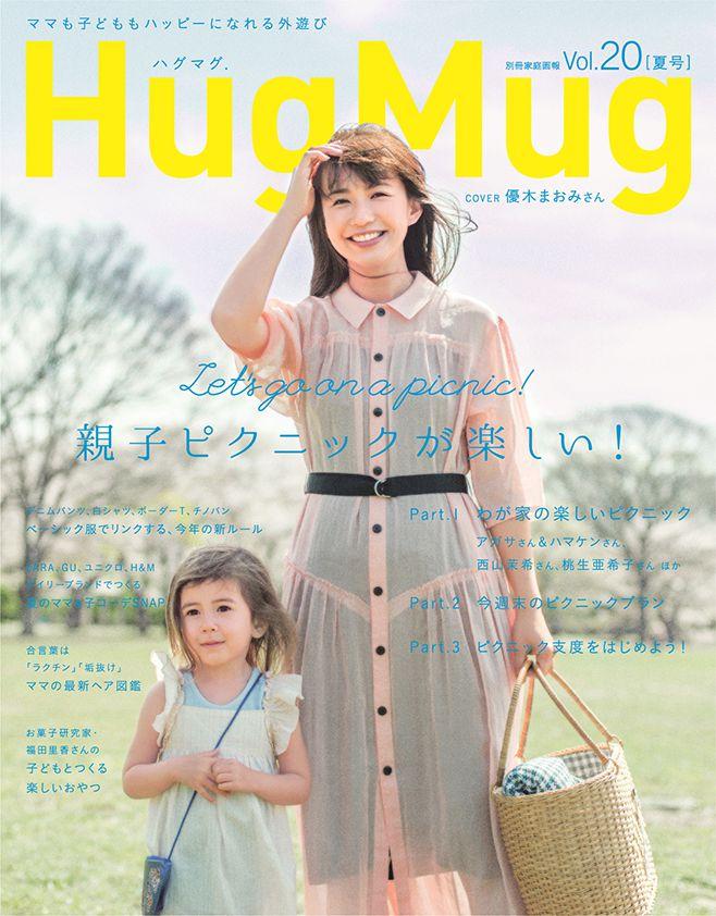 HugMug最新号 vol.20 夏号が5/17(水)に発売!