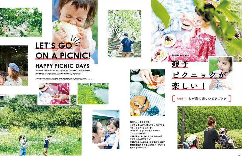 Part.1「わが家の楽しいピクニック」