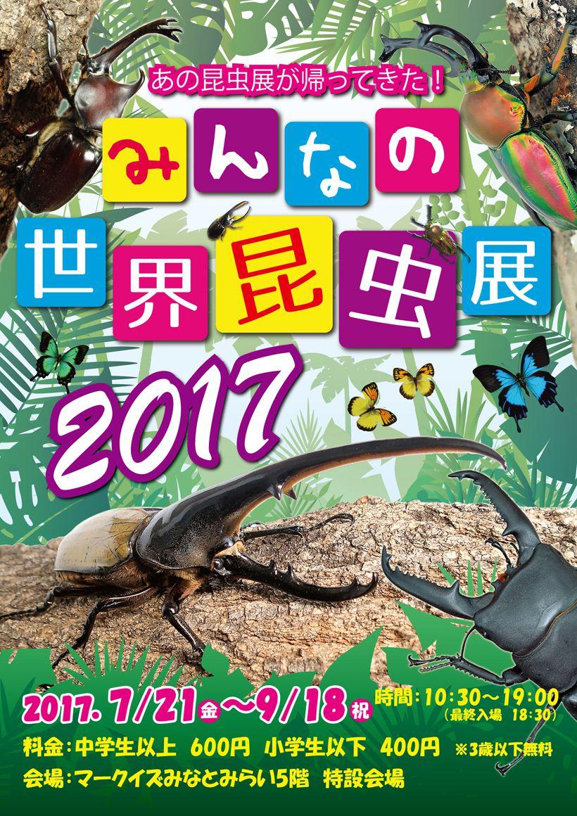 みんなの世界昆虫展 2017