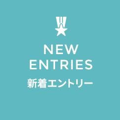 NEW ENTRIES / 新着エントリー
