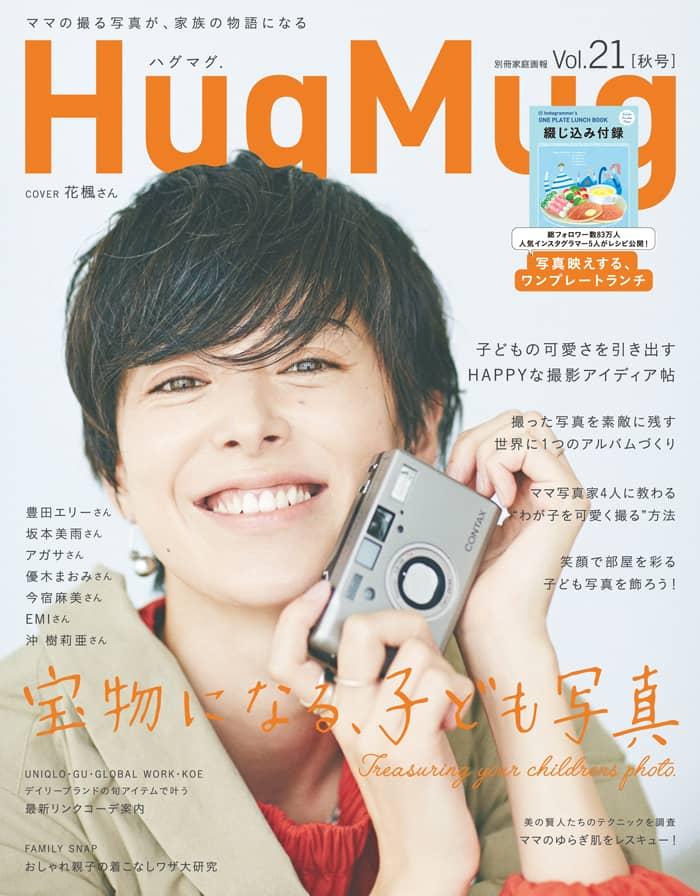HugMug最新号 vol.21 秋号が8/28(月)に発売!