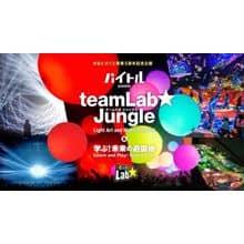 バイトル presents チームラボジャングルと学ぶ! 未来の遊園地【KidsNoon】