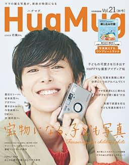 HugMug Vol.21