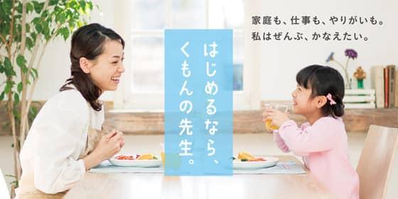 """""""""""くもんの先生""""説明会開催中!"""""""