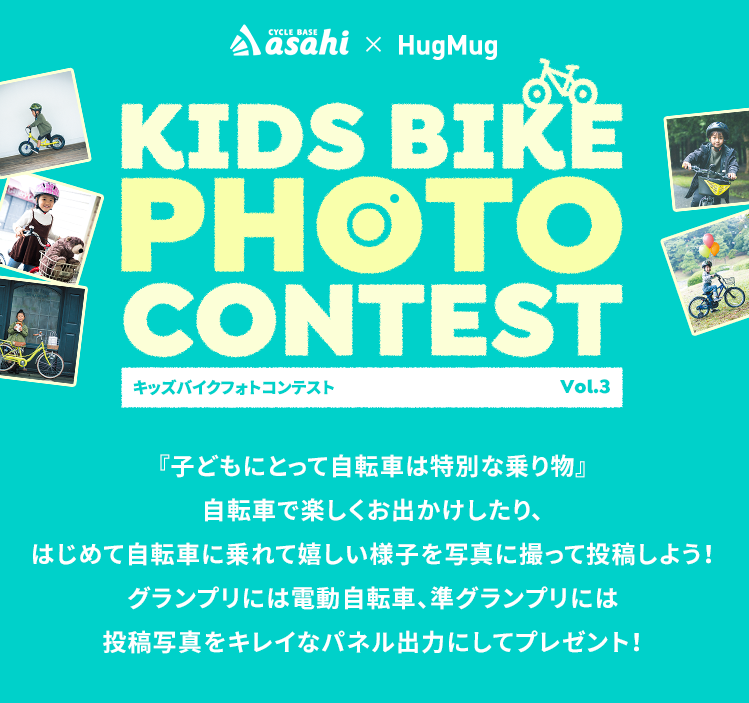 asahi × HugMug KIDS BIKE PHOTO CONTEST vol.3