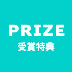 PRIZE / 受賞特典