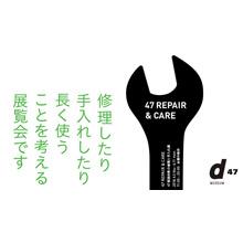 47 REPAIR & CARE -47都道府県の修理と手入れ展-