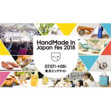 Creema HandMade In Japan Fes 2018