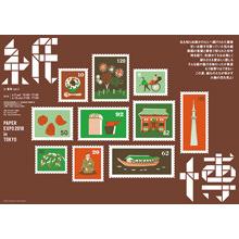 紙博 in 東京 vol.2