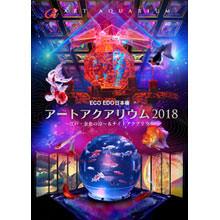 ECO EDO 日本橋 アートアクアリウム 2018 ~江戸・金魚の涼~ & ナイトアクアリウム【東京会場】
