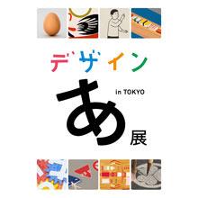 企画展 「デザインあ展 in TOKYO」