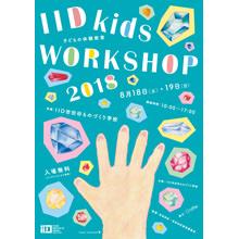IID kids WORKSHOP 2018
