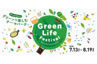 Green Life Festival @グランツリー武蔵小杉