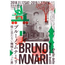 ブルーノ・ムナーリ ― 役に立たない機械をつくった男