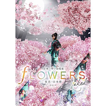FLOWERS BY NAKED 2019 ー東京・日本橋ー