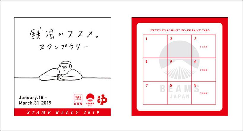 ビームスジャパンの銭湯のススメ。スタンプラリー台紙