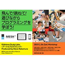 Sony Music KIDSTONE STUDY LABO <アート&プログラミング>  Produced by STEVE NAKAMURA