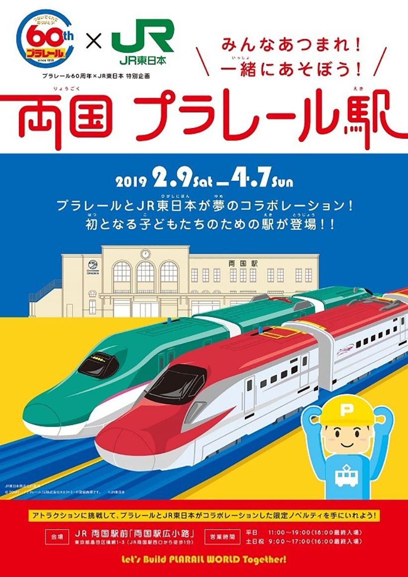 プラレール60周年×JR東日本 特別企画展 「両国 プラレール駅」