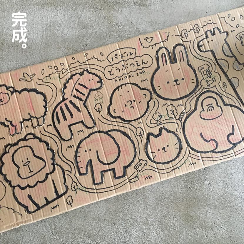 「つむぱぱの育児日記」動物園パズルの完成!