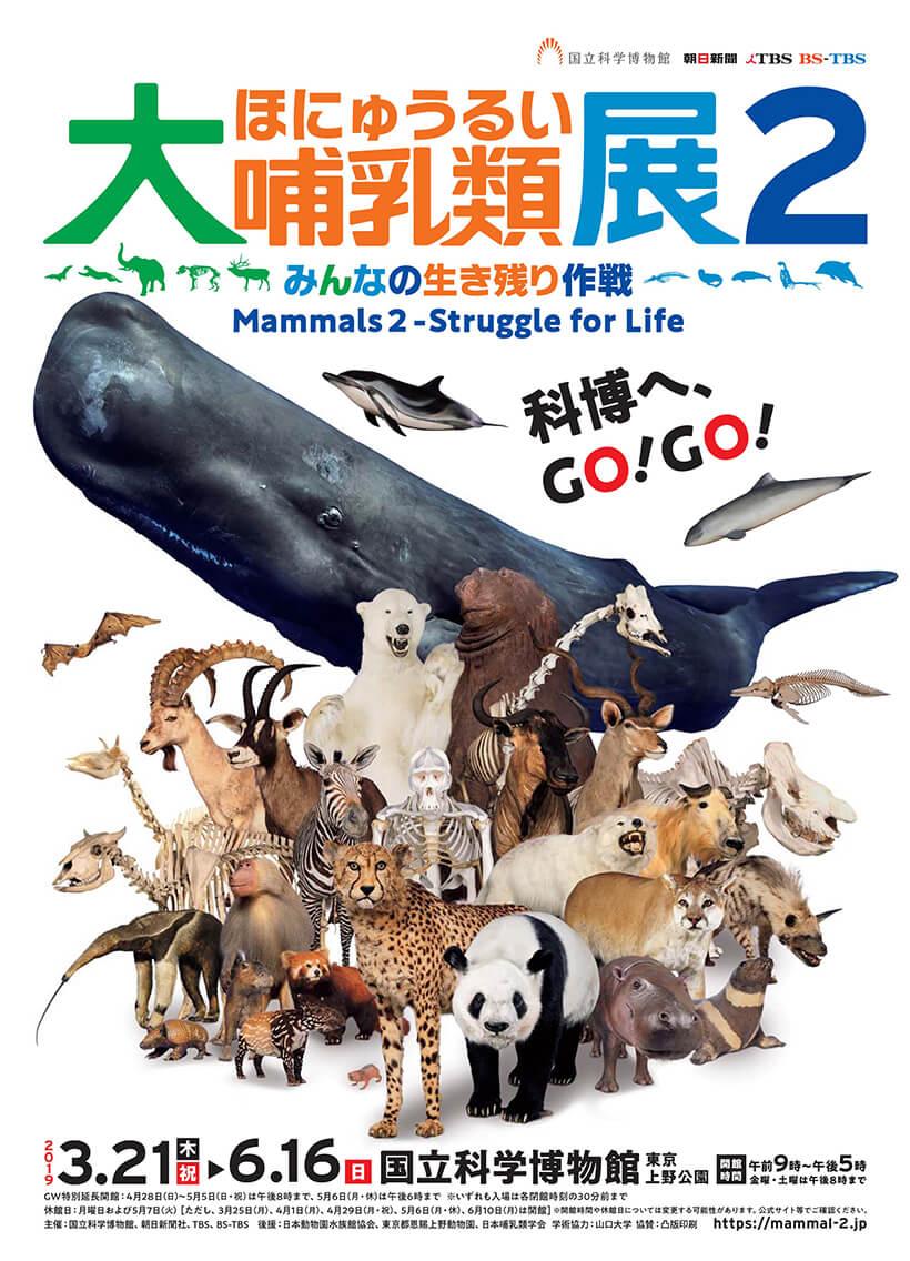 特別展 大哺乳類展2-みんなの生き残り作戦
